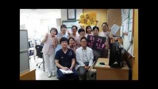 순천향대천안병원 2014 환자안전·감염관리 UCC 장려상작