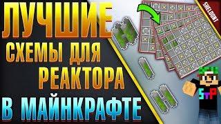 Все самые безопасные схемы Ядерного Реактора!!!