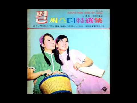 펄 시스터즈 (Pearl Sisters) - Yesterday (The Beatles Cover)