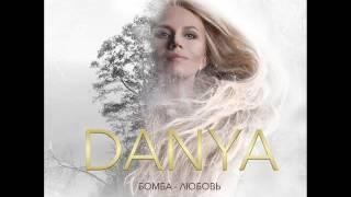 DANYA - бомба - любовь (REMIX)
