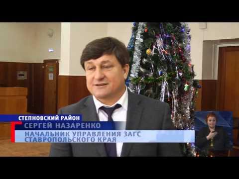знакомства степновский район ставропольский краий