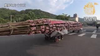 【2019年宜蘭縣頭城搶孤傳習活動】送飯棧影片縮圖