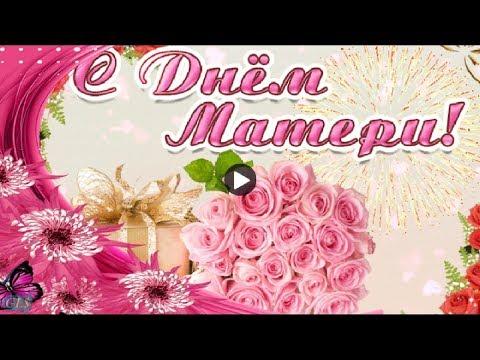 С ДНЕМ МАТЕРИ Самая красивая песня для мамы Красивые видео поздравления Лучшие видео открытки