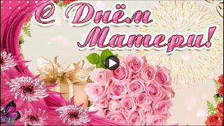 С ДНЕМ МАТЕРИ Самая красивая песня для мамы Красивое видео поздравление Лучшие видео открытки