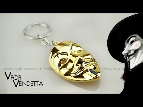 Брелок V Vendetta золото Маска Гая Фокса