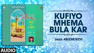 ► KUFIYO MHEMA BULA KAR (Audio) : ABUZAR RIZVI   Latest Qawwali 2019   Islamic Music