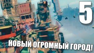Gravity Rush 2 Прохождение на русском #5 ► НОВЫЙ ОГРОМНЫЙ ГОРОД!