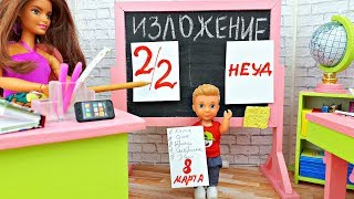 ЧТО ЗАДУМАЛ НИКИТОС? Школа куклы Барби. Видео для девочек и Игры в куклы про школу