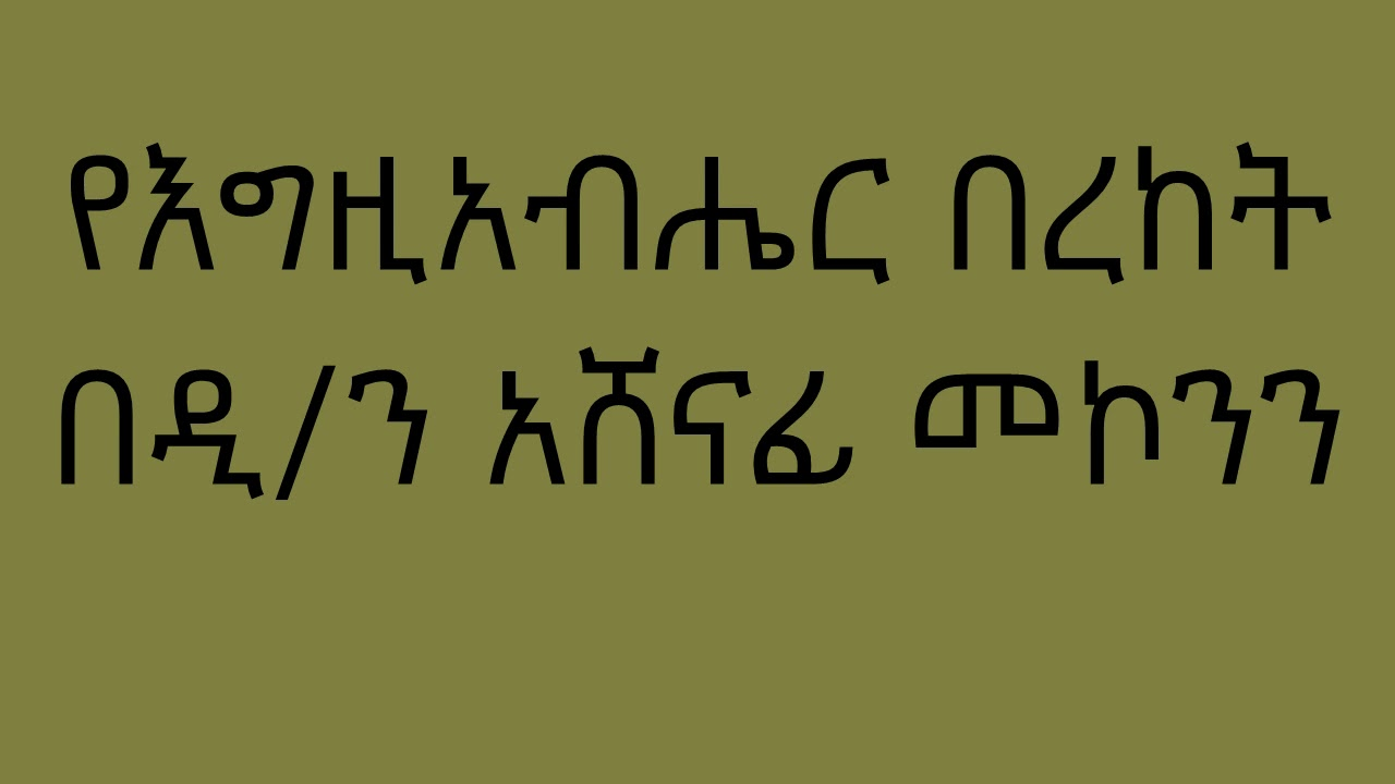 የእግዚአብሔር በረከት በዲ/ን አሸናፊ መኮንን Ye Egziabher Bereket Deacon Ashenafi Mekonnen
