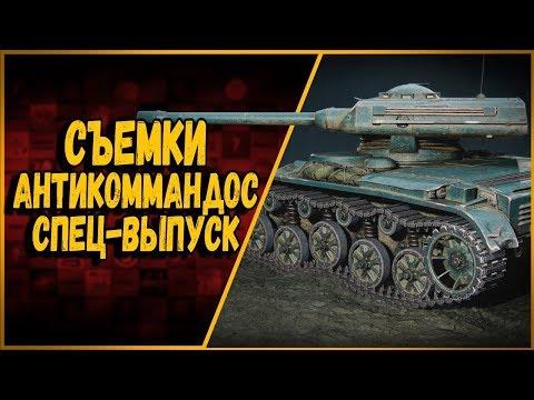 Съемки АНТИКОММАНДОС - СПЕЦ ВЫПУСК - ИГРА СО ЗРИТЕЛЯМИ   World of Tanks