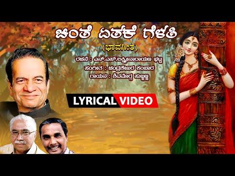 Chinthe Ethake Gelathi - Lyrical Video Song   Bhavageethe   Shimoga Subbanna   Chandrashekhar Kambar
