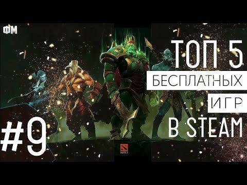 ТОП 5 бесплатных игр в Steam   ТОП 5 бесплатных игр в Стим   Smite, War Thunder, Dota 2, Warframe - Видео онлайн