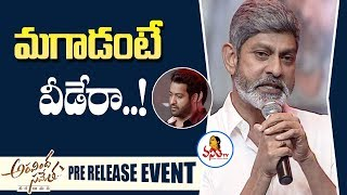 Jagapathi Babu's The Most Emotional Speech at Aravinda Sametha Veera Raghava Pre Release | Jr NTR