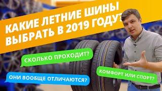 Лучшие летние шины в 2019 году. Обзор летней резины