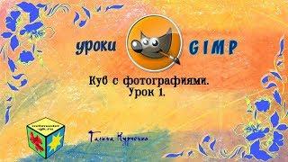 GIMP уроки. Кубик с фото, урок 1