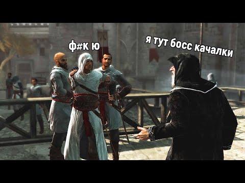 ПрофессиОнальная Аналитика Assassin's Creed
