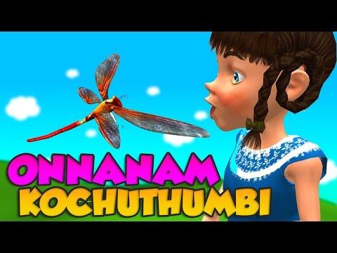 Malayalam Kids Song   Onnanam Kochu Thumbi ഒന്നാനാാം കകാച്ചുതുമ്പി  in 3D Animation