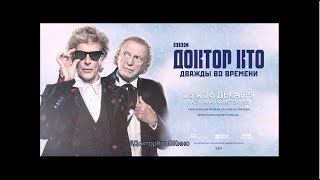 Доктор Кто: Дважды во времени - трейлер