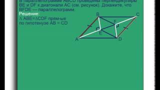 В параллелограмме АВСD проведены перпендикуляры ВЕ и DF