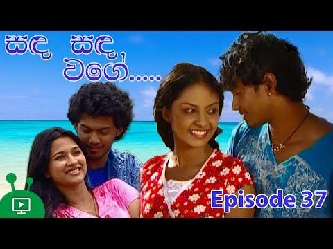 සඳ සඳ වගේ | Sanda Sanda Wage | Episode 37 | Sinhala Teledrama | Shalani Tharaka