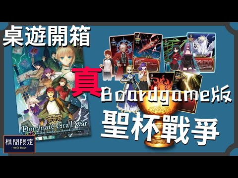 [棋間開箱]Fate/Stay night on BoardGame - 今次真係是大家熟識的Fate系列桌上遊戲