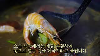 게국지 맛집 안면도 꽂지해수욕장 맛집 딴뚝식당 전국 택…