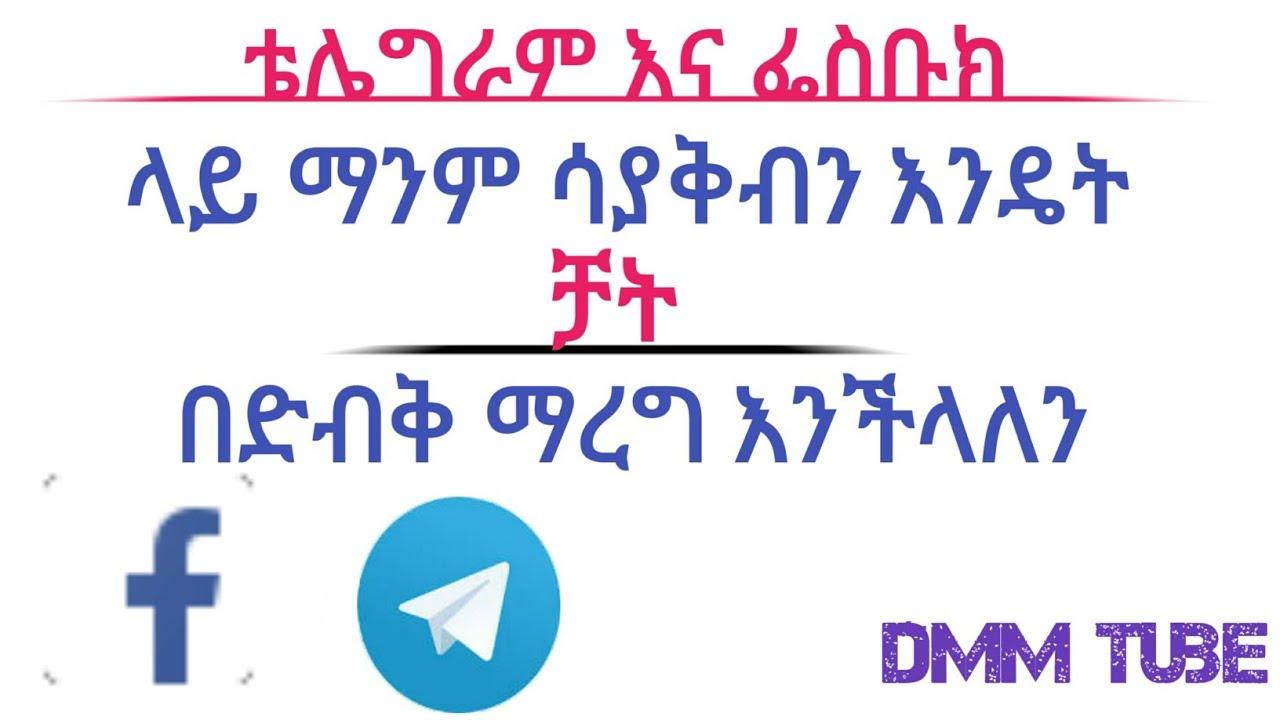 ቴሌግራም እና ፌስቡክ ላይ በድብቅ እንዴት መጠቀም እንችላለን/ how to chat off telegram & facebook