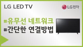 LG전자 스마트 TV 유무선 네트워크 연결 방법