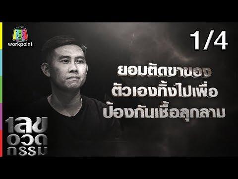 ดิว ภัทรพล - วันที่ 11 Jul 2019 Part 1/4