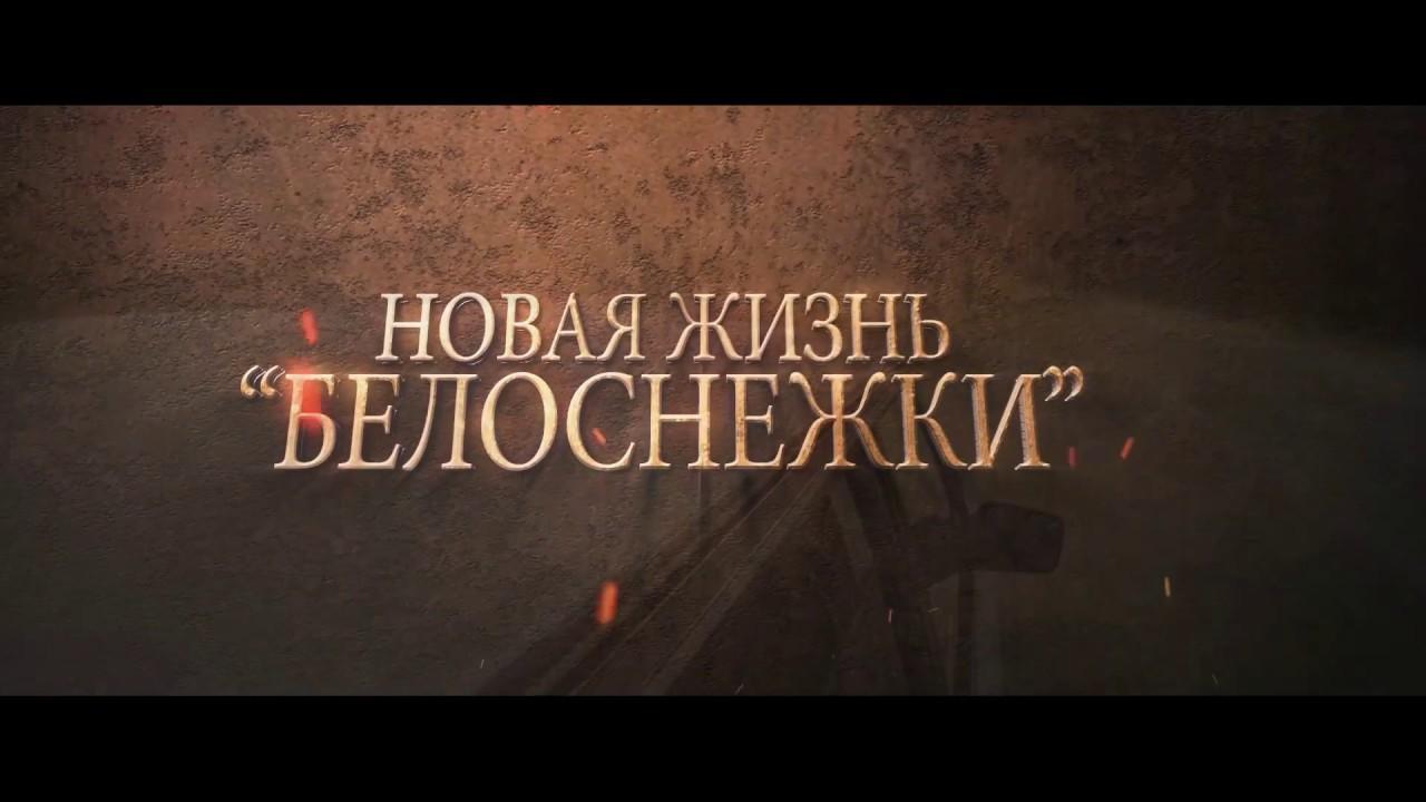 Новая жизнь Белоснежки - трейлер. Новый YouTube проект.