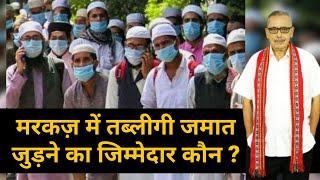 Markaz में Tablighi Jamaat जुड़ने का जिम्मेदार कौन ? | Delhi Nizamuddin Markaz