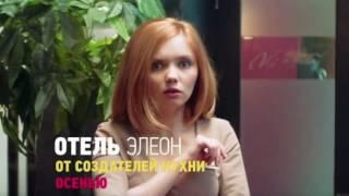 """О Чем новый сериал """"Отель Элеон"""" продолжение Кухни? ссылки на сериал в описании"""