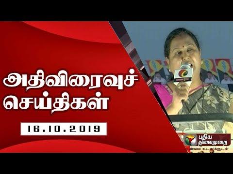அதிவிரைவு செய்திகள்: 16/10/2019   Speed News   Tamil News   Today News   Watch Tamil News
