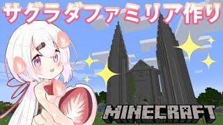 【minecraft】まったりマイクラ。サグラダ・ファミリア作り!【にじさんじ/椎名唯華】