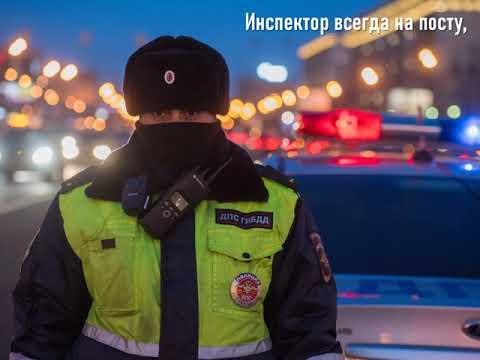 Инспекторам пропаганды ГИБДД (Новошахтинск)
