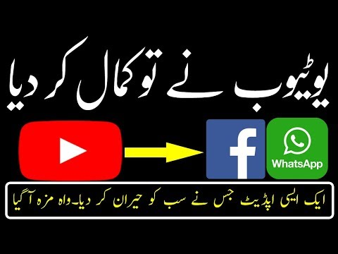 Youtube Latest Update 2018.| Chat Feature in Youtube app Like Whatsapp & Facebook