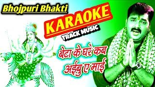 बेटा के घरे कब अईबू ए माई || Bhojpuri Bhakti Karaoke Track with Lyrics By Ram Adesh Kushwaha