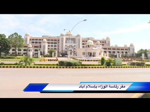 إسلام أباد باكستان | Islamabad Pakistan
