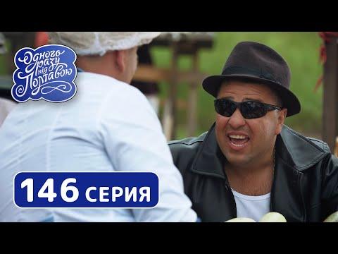 Однажды под Полтавой. Наёмный работник - 8 сезон, 146 серия   Комедийный сериал 2019
