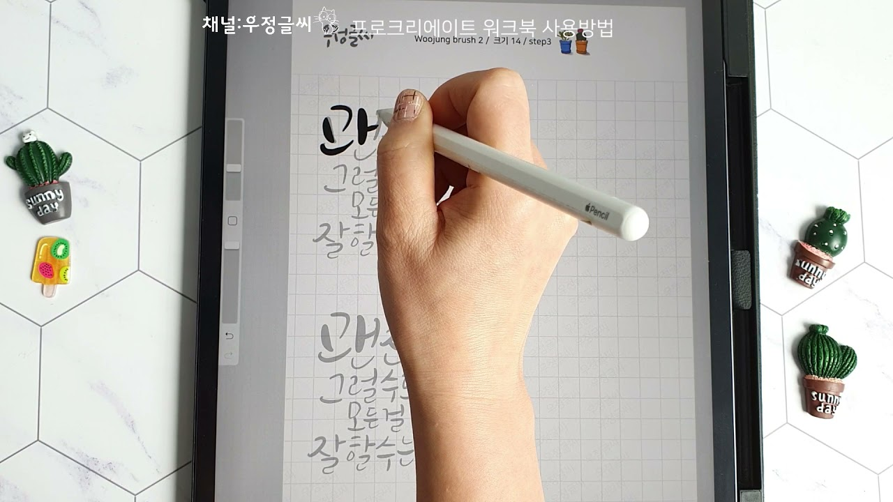 프로크리에이트 캘리그라피 워크북 사용방법 사용법 우정글씨
