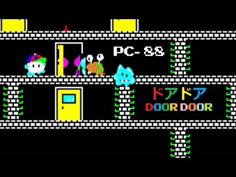 ドアドア Pc 88 Doordoor レトロゲームretro Pc Game Youtube