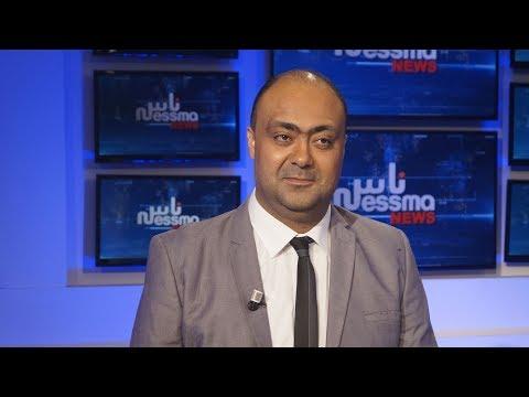 Ness Nessma news  du Mardi 17 Juillet 2018  Patie 2- Nessma Tv