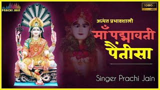 माँ पद्मावती पैंतीसा   Ma Padmavati Paitisa   Chamatkari Matra   Prachi Jain Official