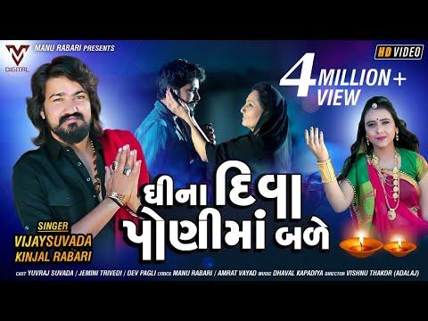 Vijay Suvada   Kinjal Rabari   Ghina Diva Poni Ma Bale   Latest Gujrati Song   Vm Digital