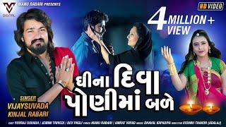Vijay Suvada - Kinjal Rabari | Ghina Diva Poni Ma Bale | Latest Gujrati Song | VM DIGITAL