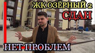 ЖК Озёрный 2 СДАН! Идеальное сочетание ценакачество! Недвижимость Сочи и Адлера.