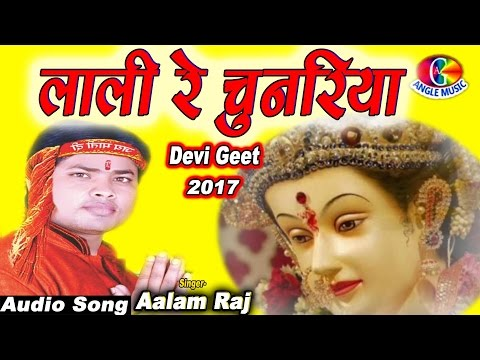 Lali Re Chunariya # Aalam Raj # Devi Geet 2017