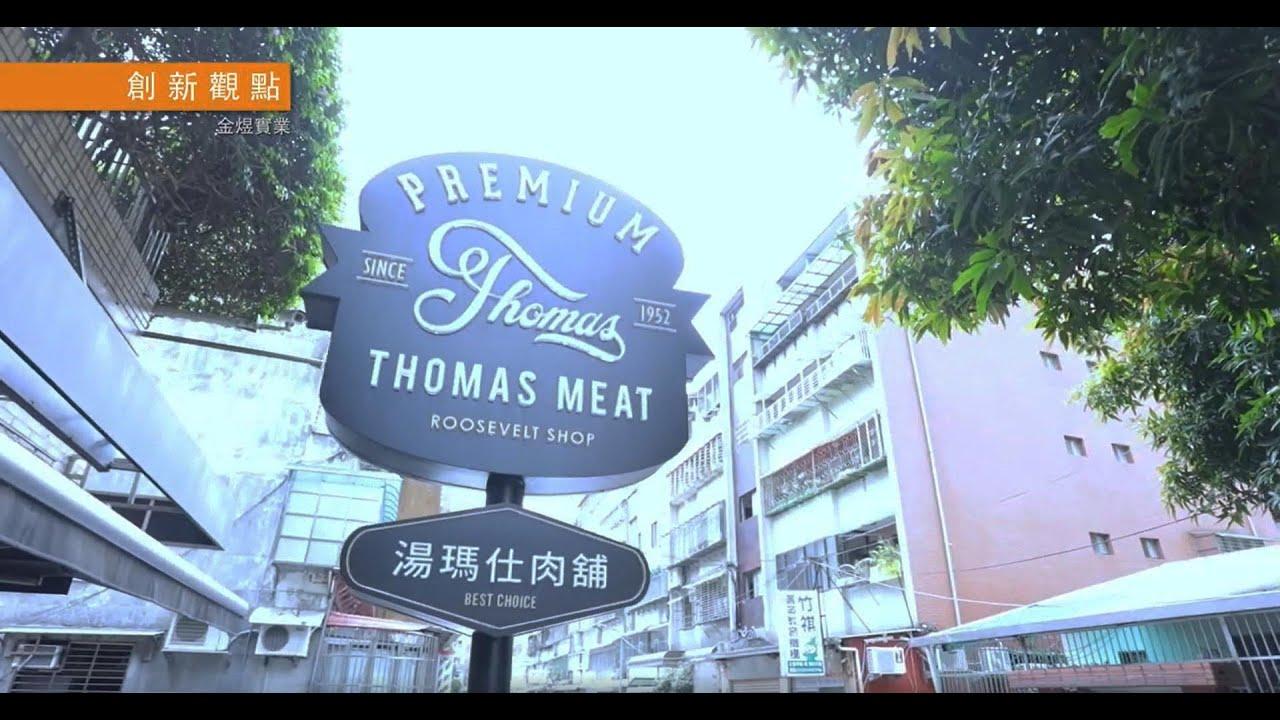 【精品肉品經營-金煜實業】吃的美味、吃的安心與信任