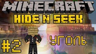 Minecraft Прятки / Hide N Seek #2 - Уголь