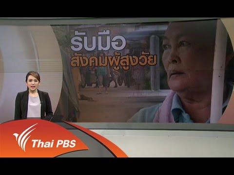 วาระประเทศไทย : รับมือสังคมสูงวัย (18 ม.ค. 59)